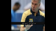 اعصاب رزنده مربی والیبال برزیل