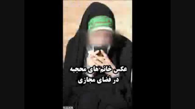 خانوم های با حجاب حواستون باشه