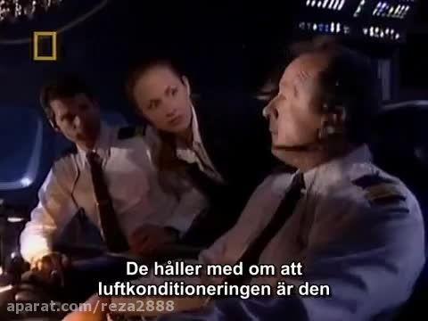 پیام اضطراری Mayday - S01E04 - Fire on Board