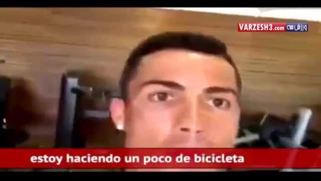 ورزش کردن رونالدو و پسرش