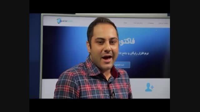 معرفی نرم افزار فاکتور کن! در برنامه به روز
