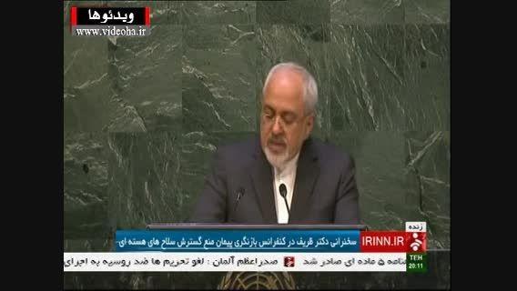 سخنرانی دکتر ظریف،نماینده جنبش عدم تعهد