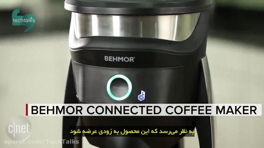 قهوه جوش متصل به اینترنت بیمور برای کنترل بهتر قهوه ها