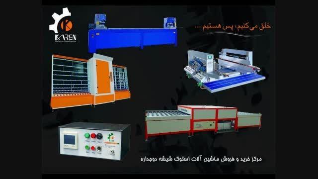 مركز خریدوفروش ماشین آلات شیشه وupvc استوك - كارن ماشین