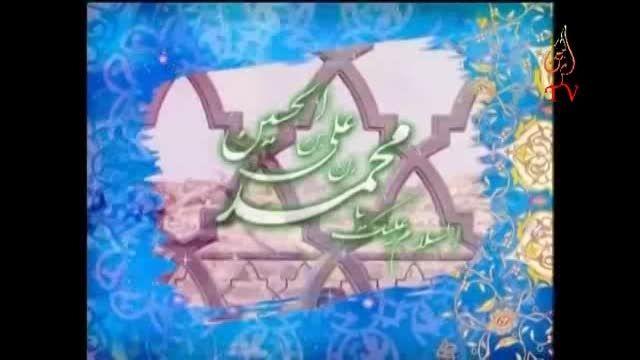 نماهنگ میلاد حضرت امام محمد باقر(ع)|اول ماه رجب