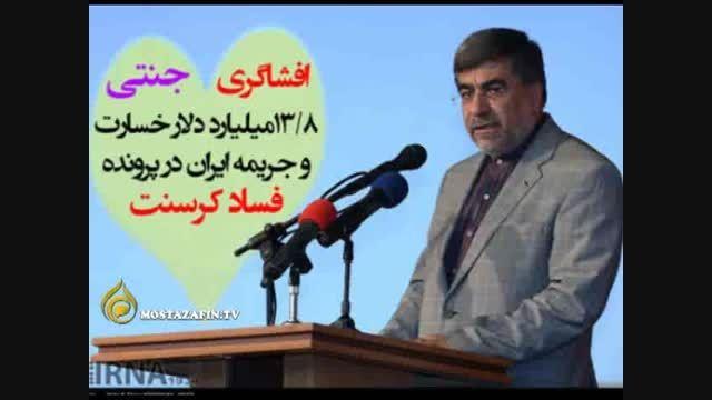 جریمه 13.85میلیارد دلاری پرونده فساد کرسنت برای ایران