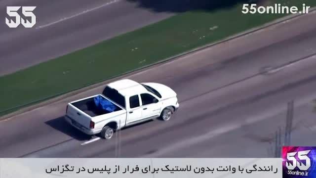 رانندگی با وانت بدون لاستیک برای فرار از پلیس