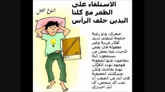 شناخت شخصیت از نحوه خوابیدن(دوبله)