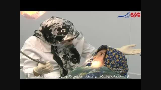 حضور پزشکان در مناطق محروم میامی