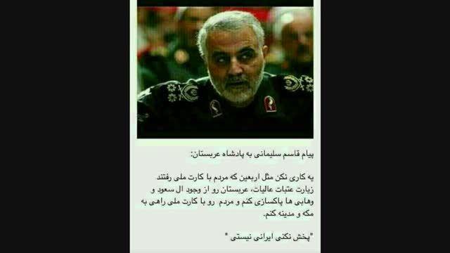 پیام قاسم سلیمانی به پادشاه عربستان