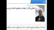 نظر حسن روحانی در باره انتخابات