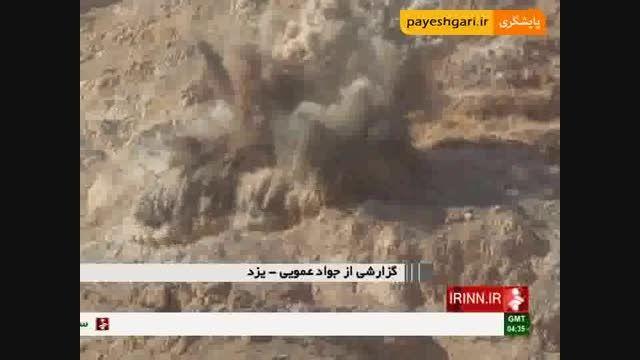 یزد دومین استان معدنی کشور