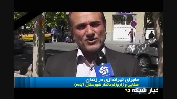 تیراندازی یک سرباز در زندان آباده و مرگ ۵ مامور