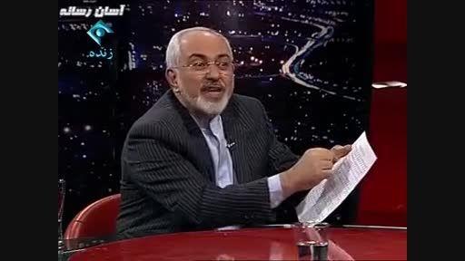 برنامه نگاه یک: دکتر  محمد جواد ظریف ، قسمت دوم