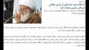 عیادت آیت الله وحید خراسانی از رئیس مجلس خبرگان رهبری