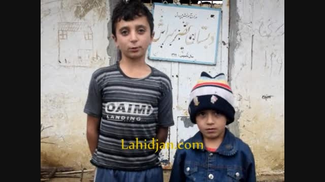 بزرگترین آرزوی یک دانش آموز لاهیجانی
