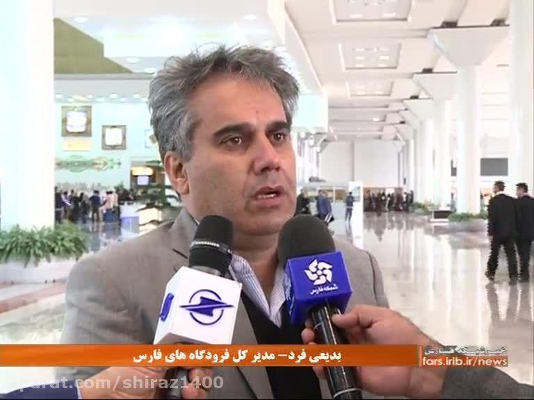 ویدئو :  ساخت پایانه بین المللی فرودگاه شیراز