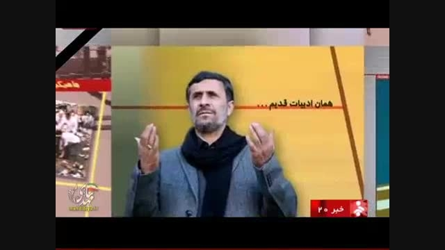 دعای احمدی نژاد: دوره مال مردم خوری به پایان می رسد