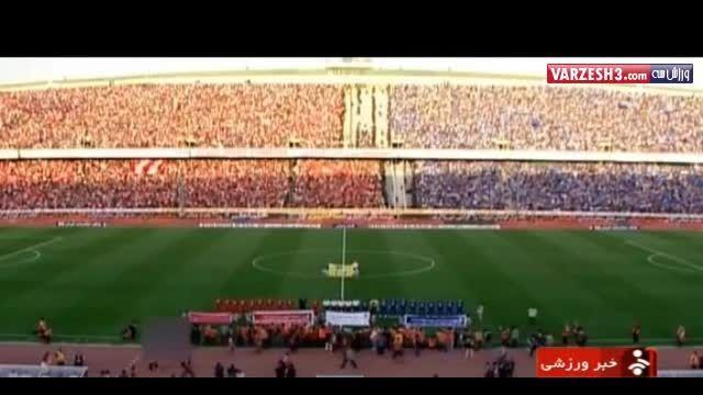 اخرین روز مزایده برا واگذاری دو تیم پایتخت
