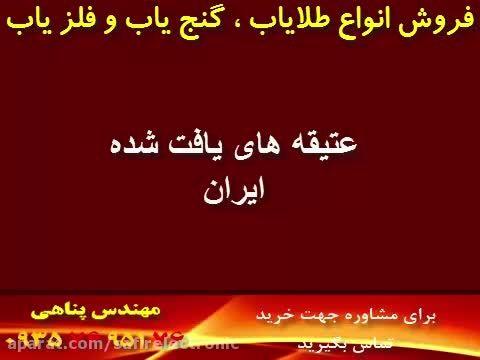 عتیقه های یافت شده ایران،گنج یاب ماهواره ای و تصویری