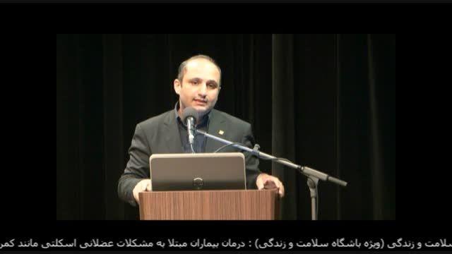 سخنرانی دکترکوشکی درهمایش سلامت و زندگی-سلامت معنوی(2)