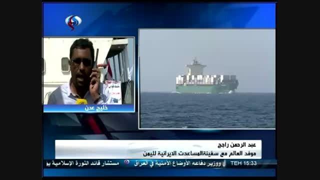 آخرین خبرها از کشتی ایرانی در راه یمن + فیلم