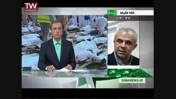 فاجعه انسانی با کشته شدن صدها نفر در مکه و منا