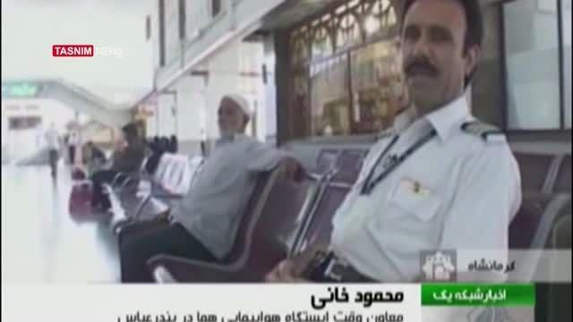 بزرگ ترین جنایتی که آمریکا علیه مردم ایران انجام داد