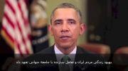 پیام نوروزی اوباماوامیدواری او به پیشرفت دیپلماتیک