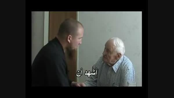 مسلمان شدن پیرمرد 91 ساله آلمانی