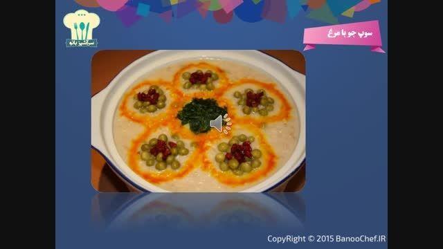 آموزش آشپزی - طرز تهیه سوپ جو با مرغ