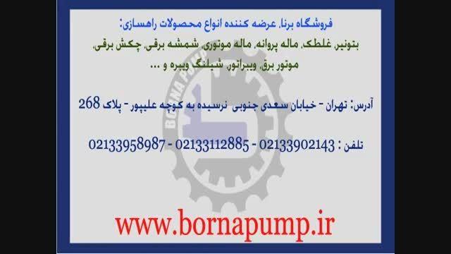 فروش بتونیر قیمت غلطک فروش ماله پروانه www.bornapump.ir