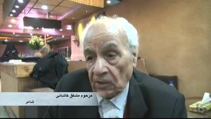 درگذشت استاد مشفق کاشانی