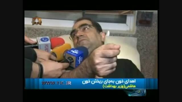 اهدای خون وزیر بهداشت در روز عاشورای حسینی 1394