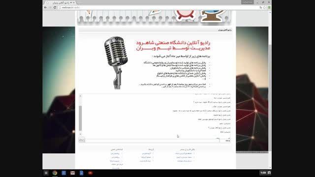 رادیوی وبران افتتاح شد