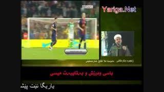 داستان بسیار زیبای مسی بازیکن مشهور فوتبالی - کوردستان