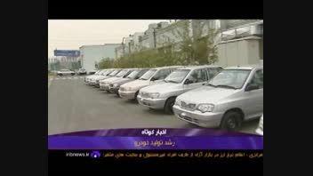 رشد 24 درصدی صادرات غیر نفتی و 61 درصدی تولید خودرو در
