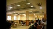سالن مطالعه کتابخانه مرکزی پلی تکنیک تهران