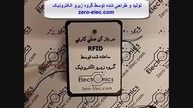 در باز کن عملی RFID