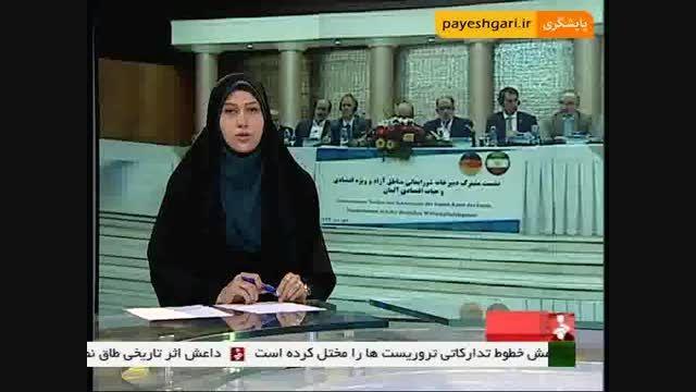 راهکارهای همکاری مناطق آزاد ایران با شرکت های آلمانی