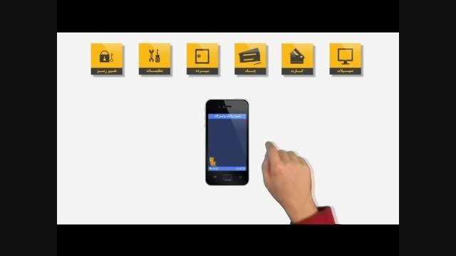 بانک پاسارگاد، پرداخت قبض با موبایل بانک