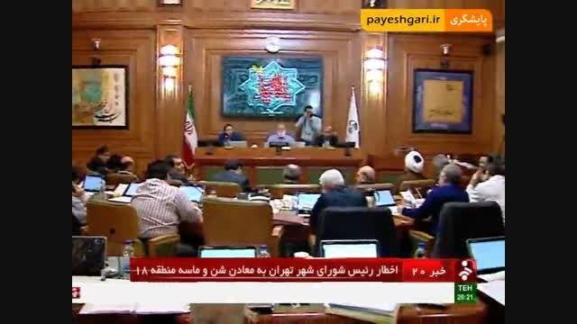 اخطار رئیس شورای شهر تهران