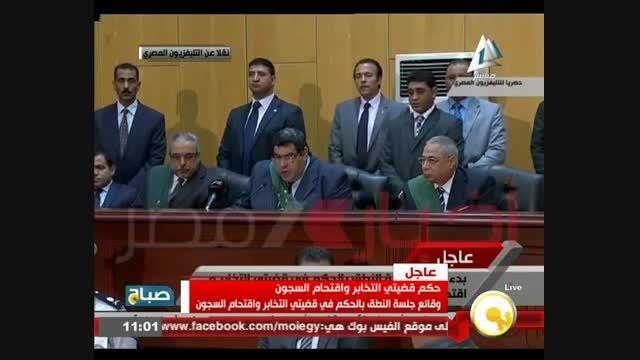 واکنش مرسی به صدور حکم اعدام خود در دادگاه مصر