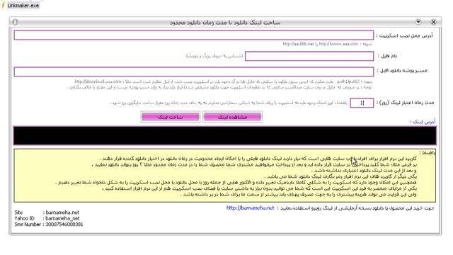 نرم افزار ساخت لینک دانلود محصول،فایل با اعتبار محدود