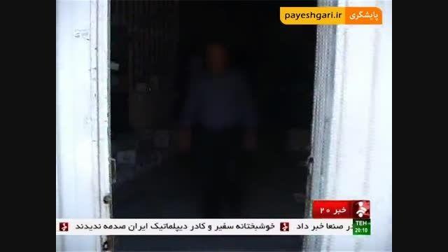 کشف داروی تقلبی و قاچاق در استان البرز