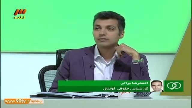 گفتگو با براتی درباره محرومیت کرار جاسم /نود ۲۴ فروردین