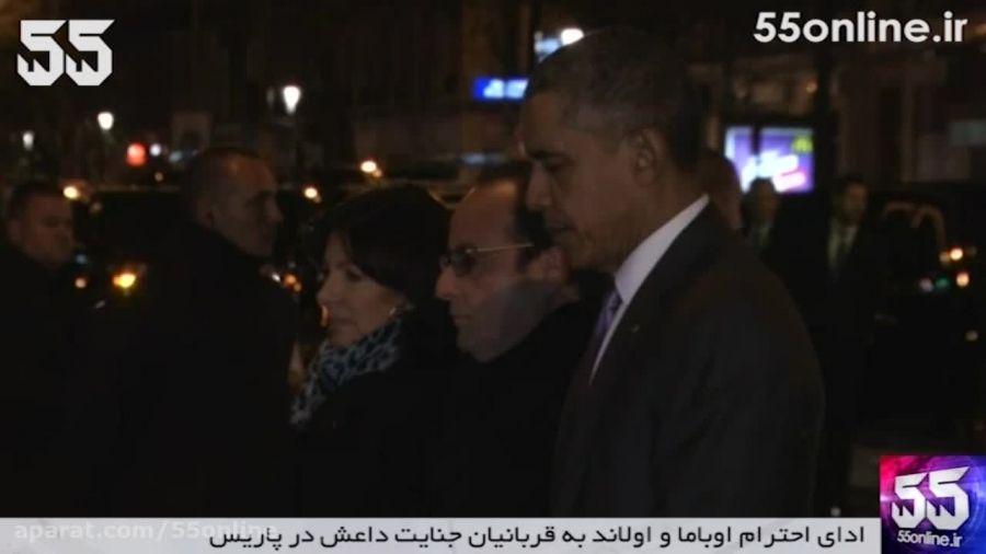 ادای احترام اوباما و اولاند به قربانیان جنایت داعش