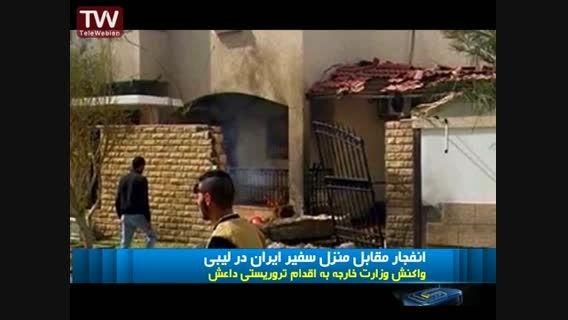 انفجار مقابل منزل سفیر ایران در لیبی