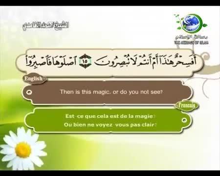 زیباترین تلاوت  قاری مشهور سعد الغامدی سوره - (طور)