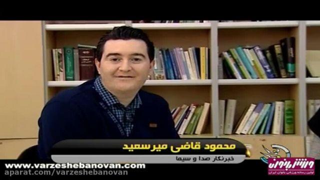 مصاحبه اخبار ورزشی با زهرا نعمتی